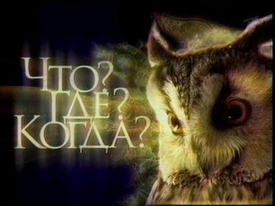 """Азербайджанка стала обладательницей """"Хрустальной совы"""" интеллектуальной игры """"Что? Где? Когда?"""" [Видео]"""